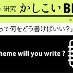 【何をどう書けばいい?】かしこいブログ研究 No.2 -ネタの準備-