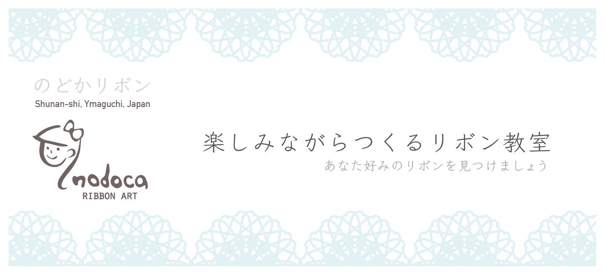 nodocaribbonのロゴ