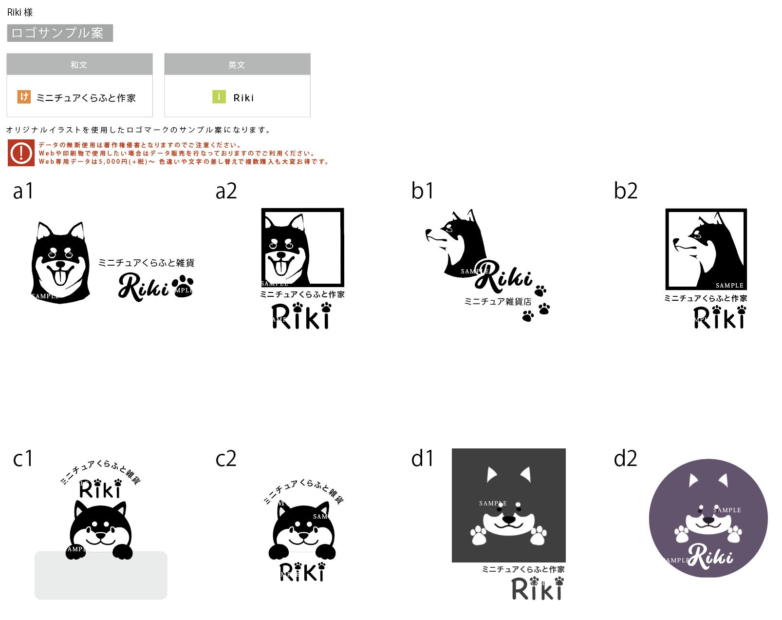 Riki様名刺ロゴサンプル案