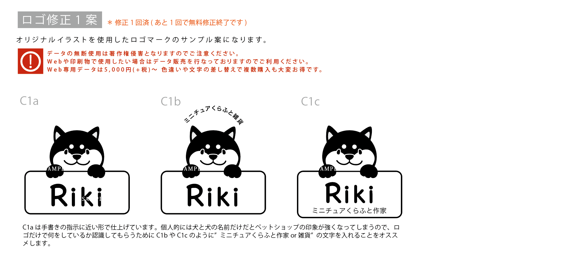 Riki様名刺ロゴデザイン1案