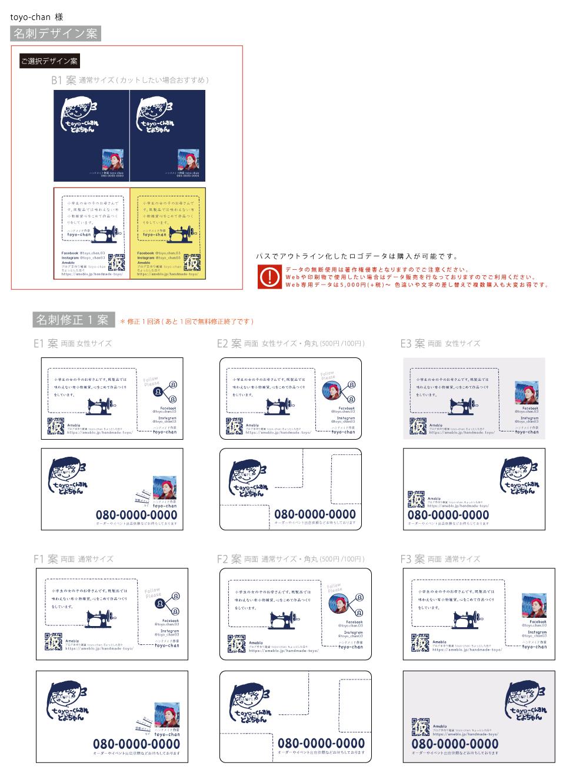 toyo-chan様名刺デザイン1案