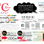 3月カラーセラピーイベント in 愛媛