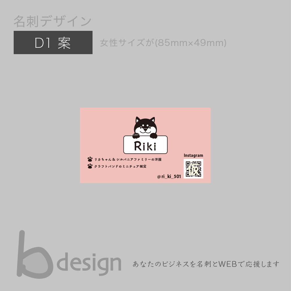 Rikiの名刺サンプル1