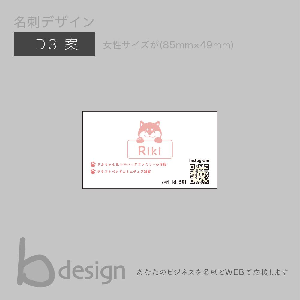 Rikiの名刺サンプル2