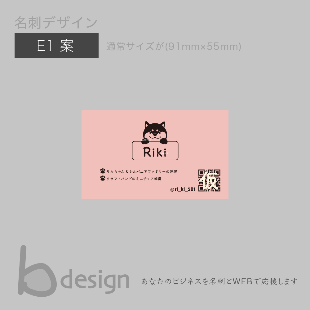 Rikiの名刺サンプル3