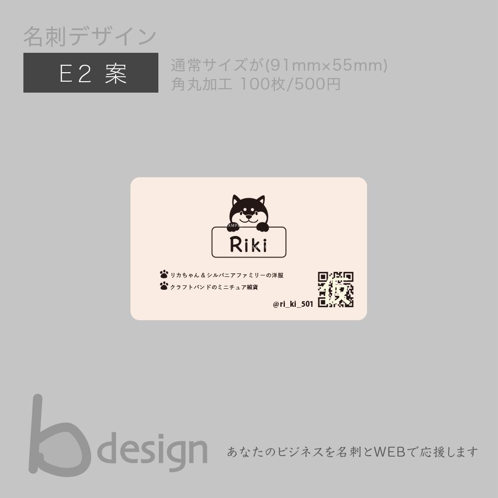Rikiの名刺サンプル4
