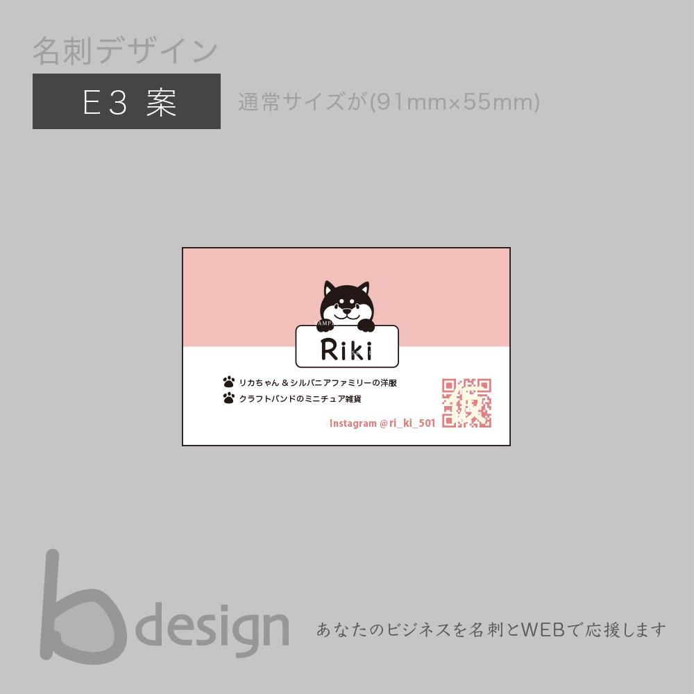 Rikiの名刺サンプル5