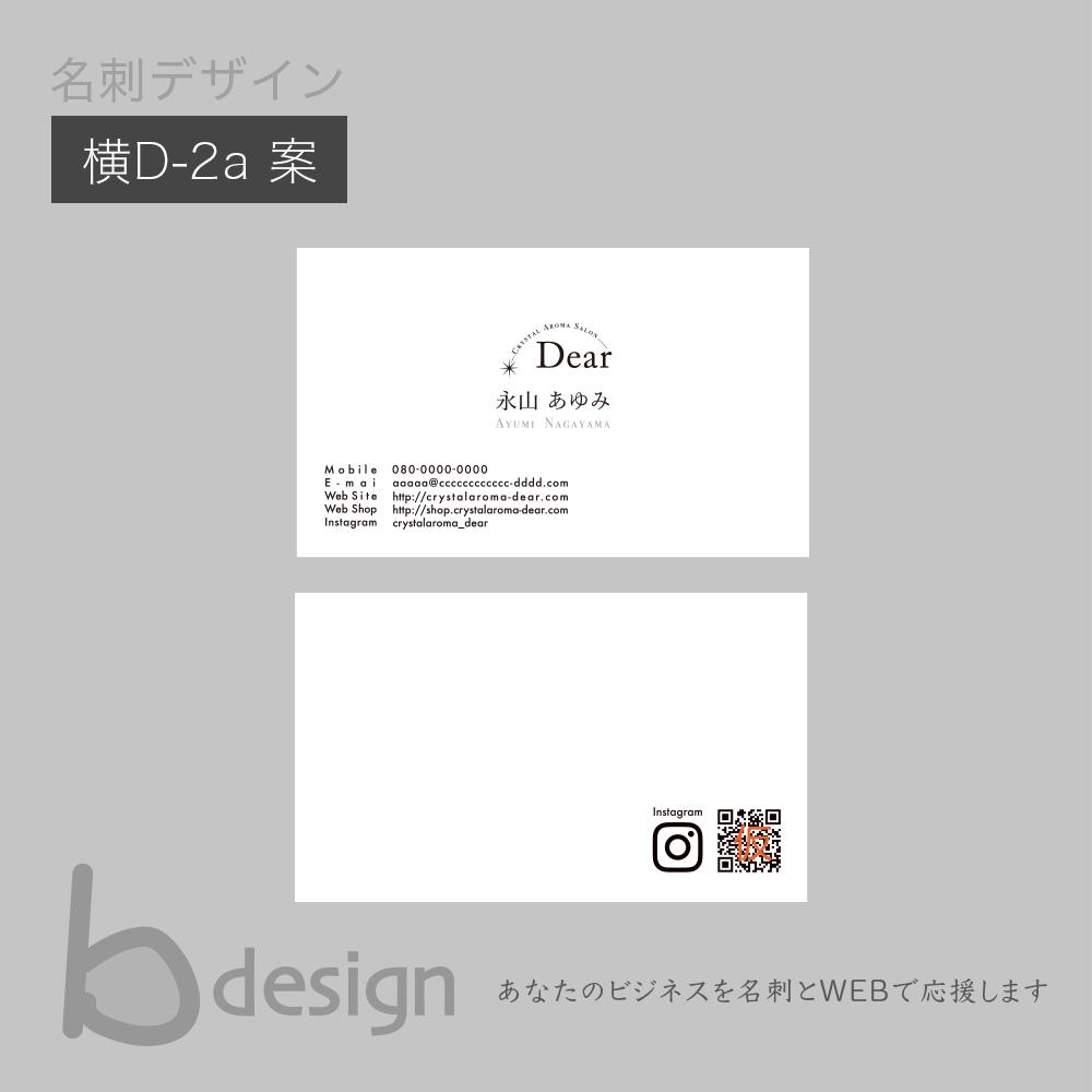 Dearの名刺サンプル2