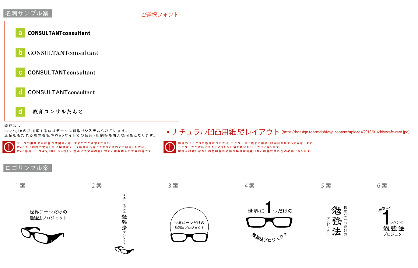 JU様ロゴデザイン案
