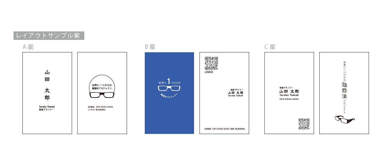 JU様名刺デザイン案