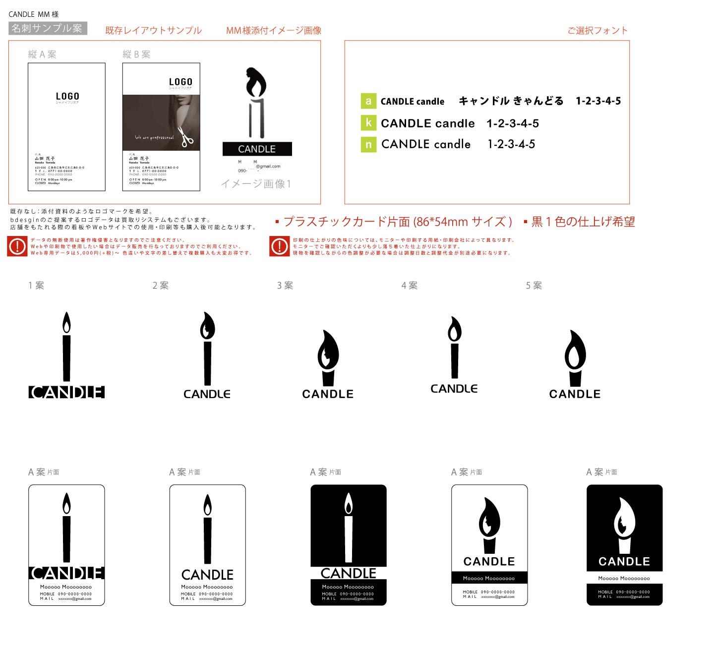 CANDLE MM様名刺サンプル案