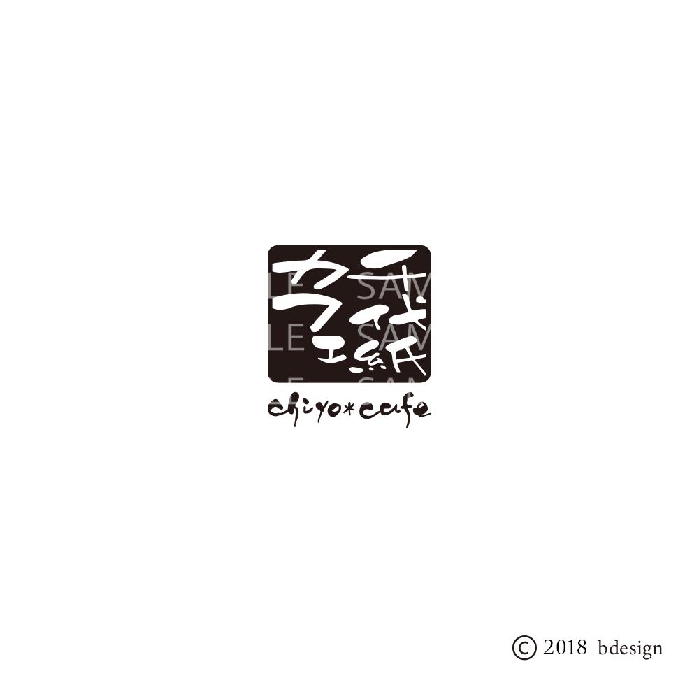 千代紙カフェのロゴサンプル3