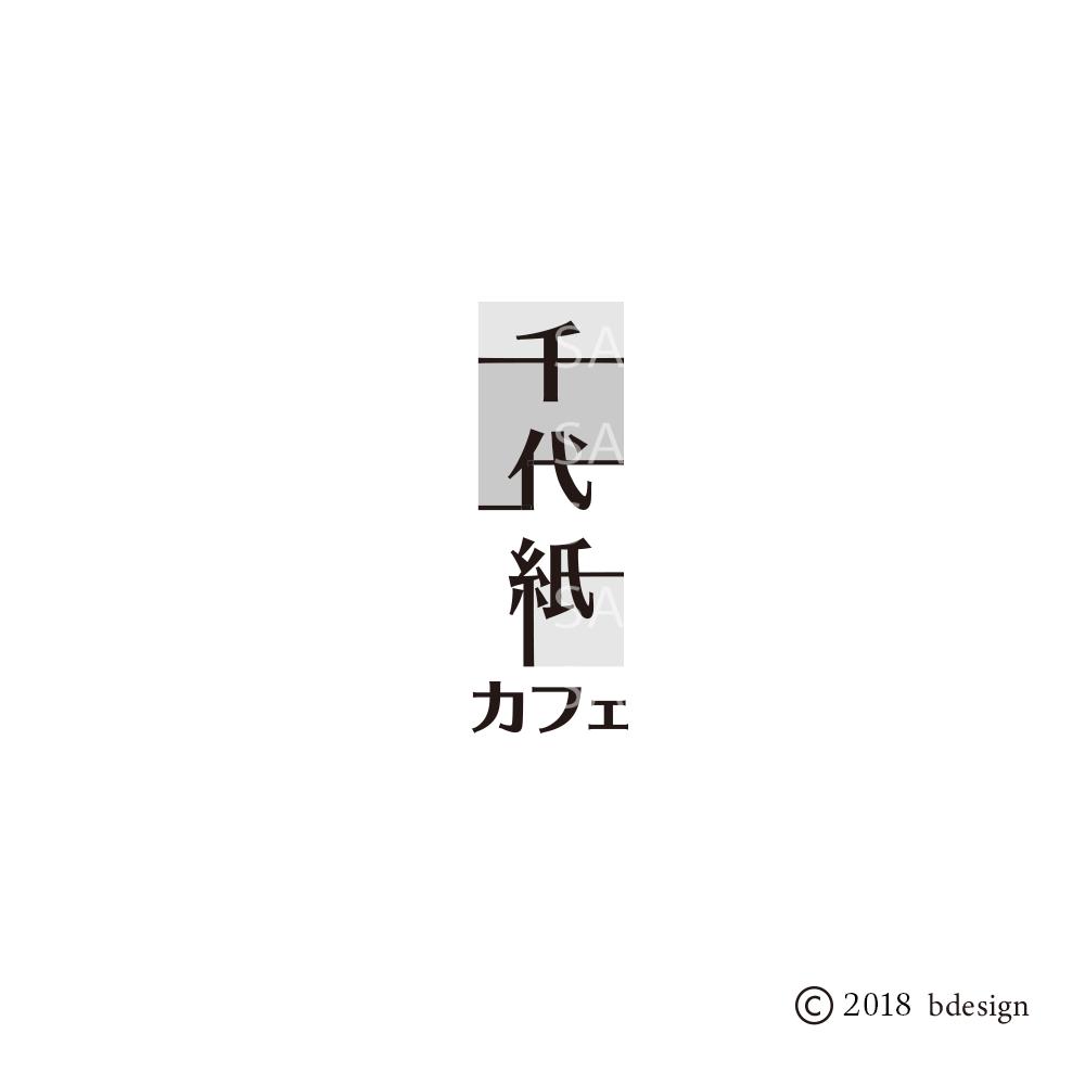 千代紙カフェのロゴサンプル4