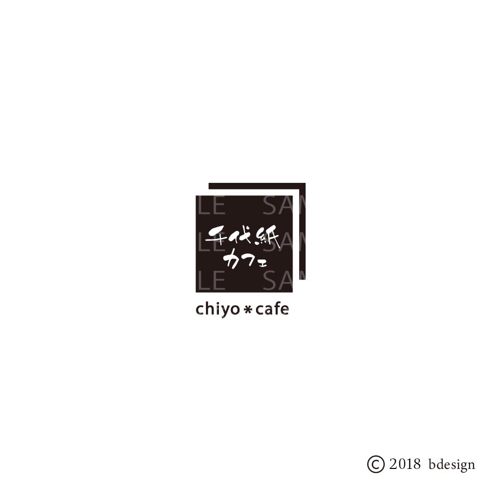 千代紙カフェのロゴサンプル5