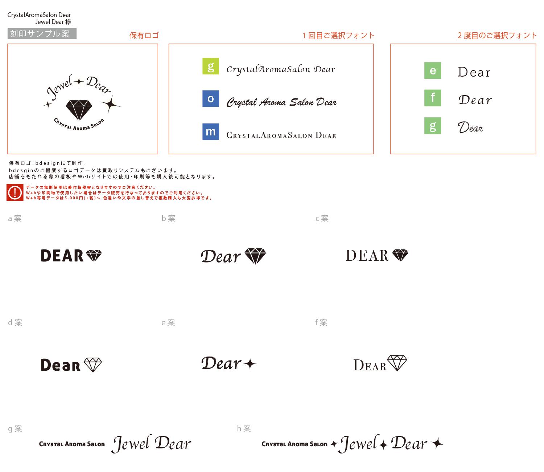 Jewel Dear様ジュエリー刻印サンプル案