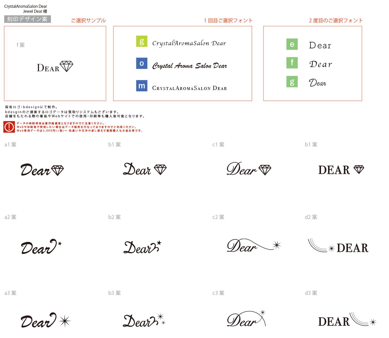 Jewel Dear様ジュエリー刻印デザイン案
