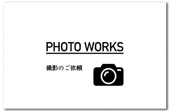 写真撮影P