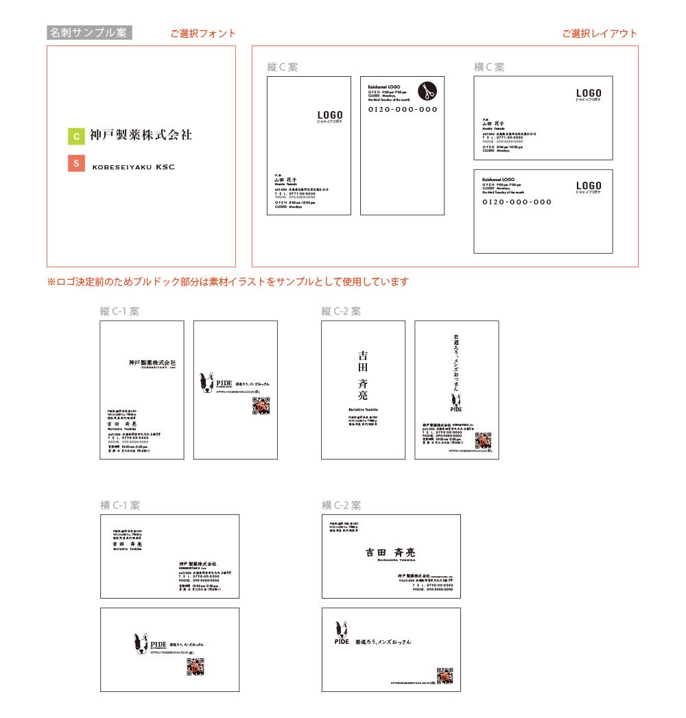 kobeseiyaku様名刺サンプル案