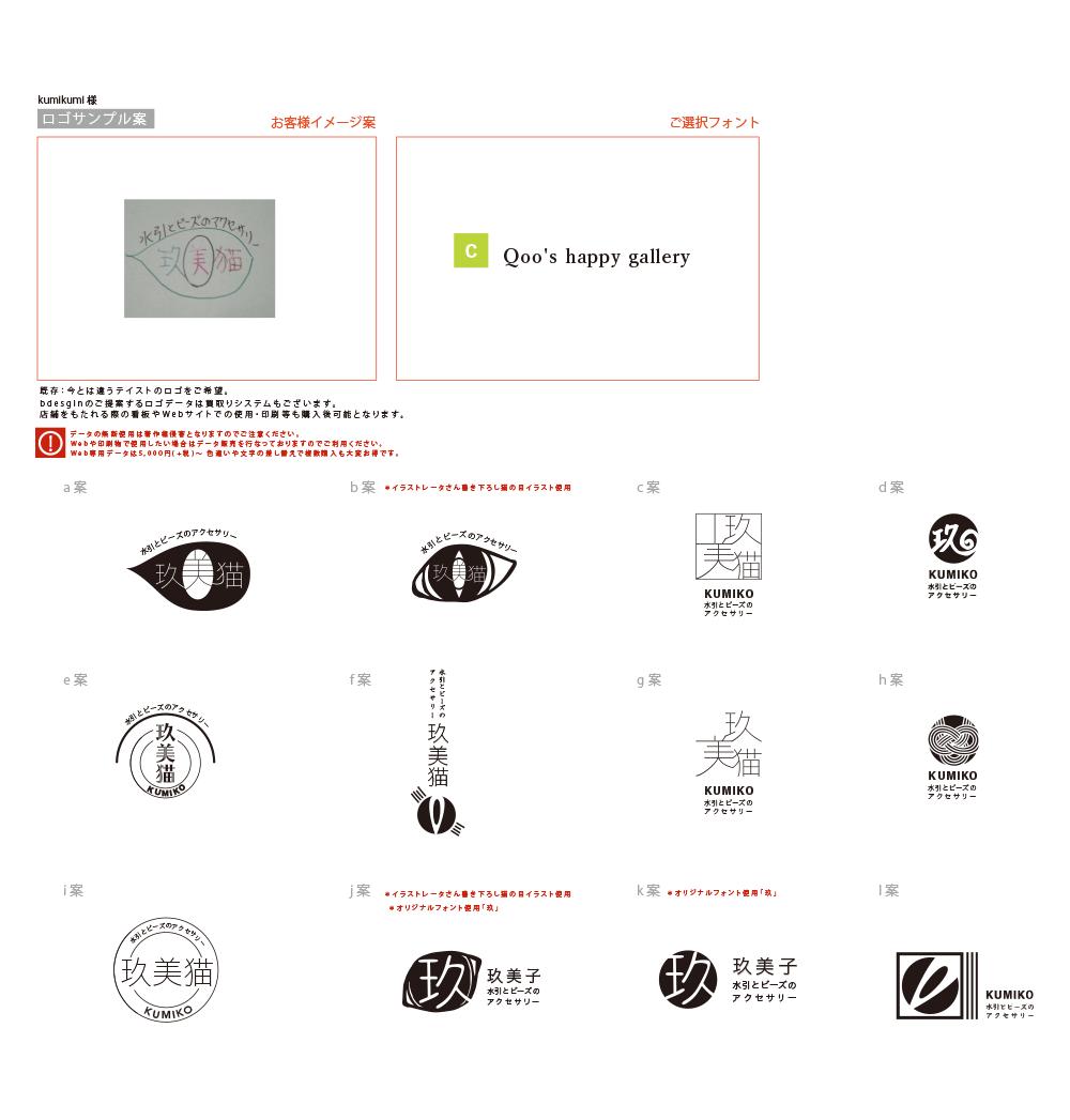 Qoo's happy gallery様ロゴサンプル案