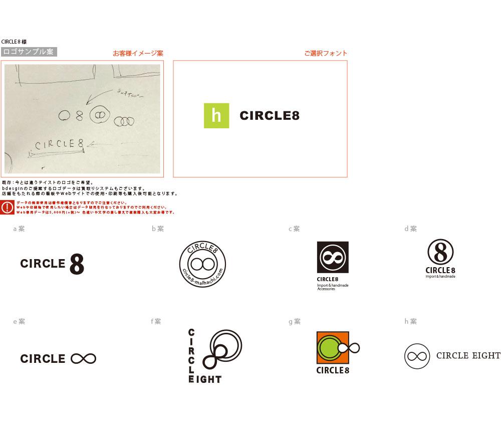 CIRCLE8様ロゴデザイン案