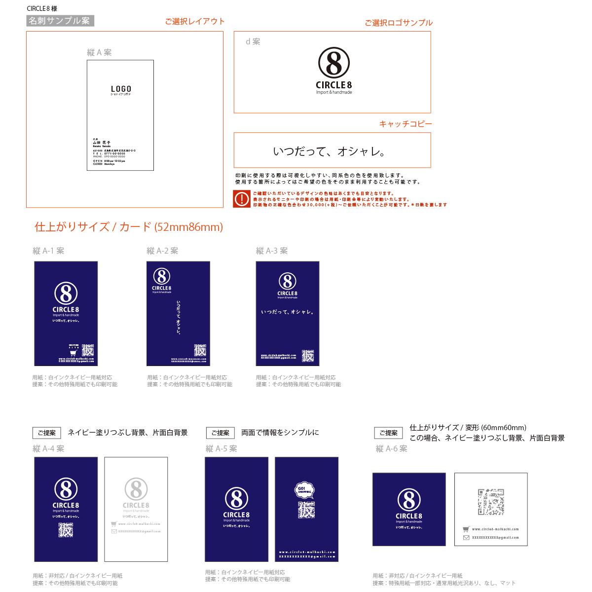 CIRCLE8様様カードデザインサンプル案