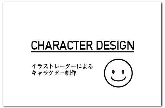 キャラクター制作