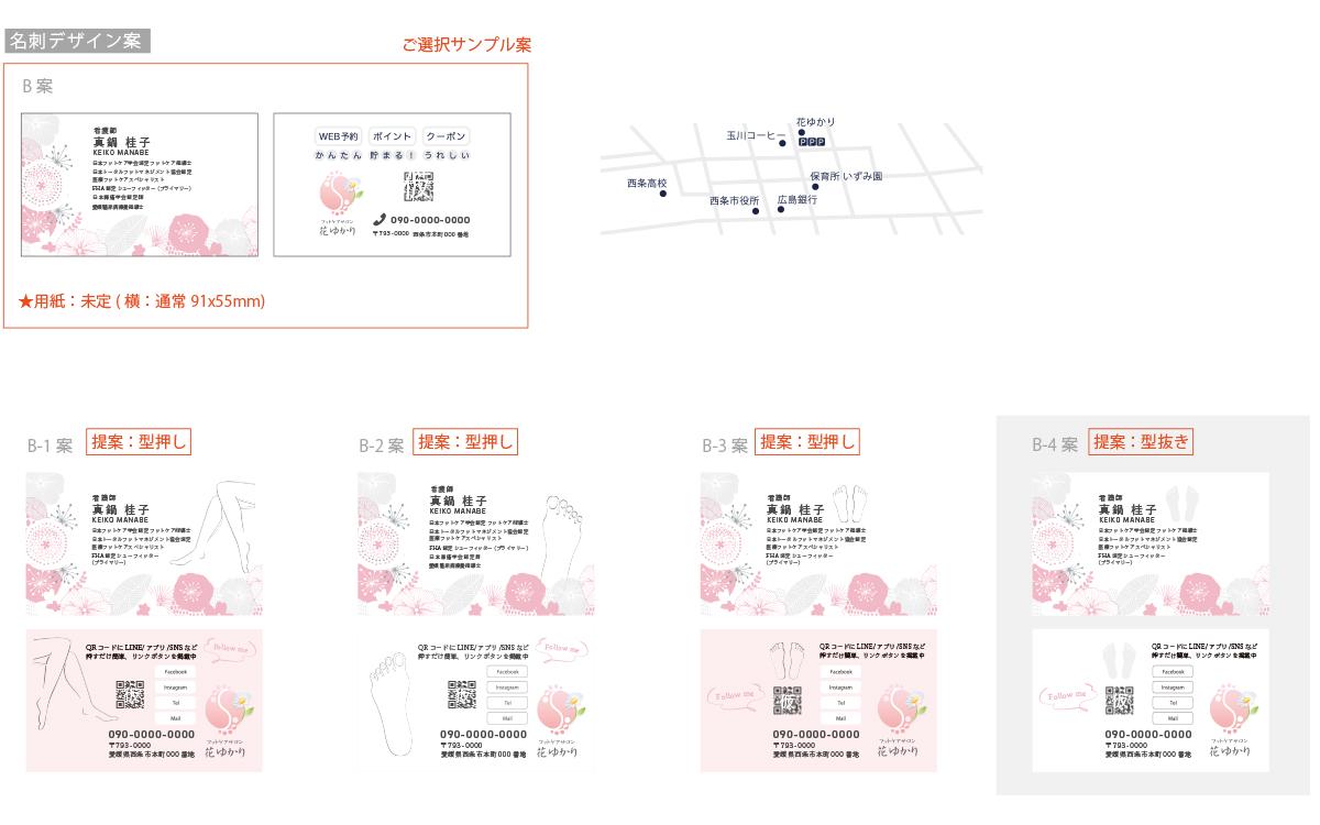 花ゆかり様カードデザイン案
