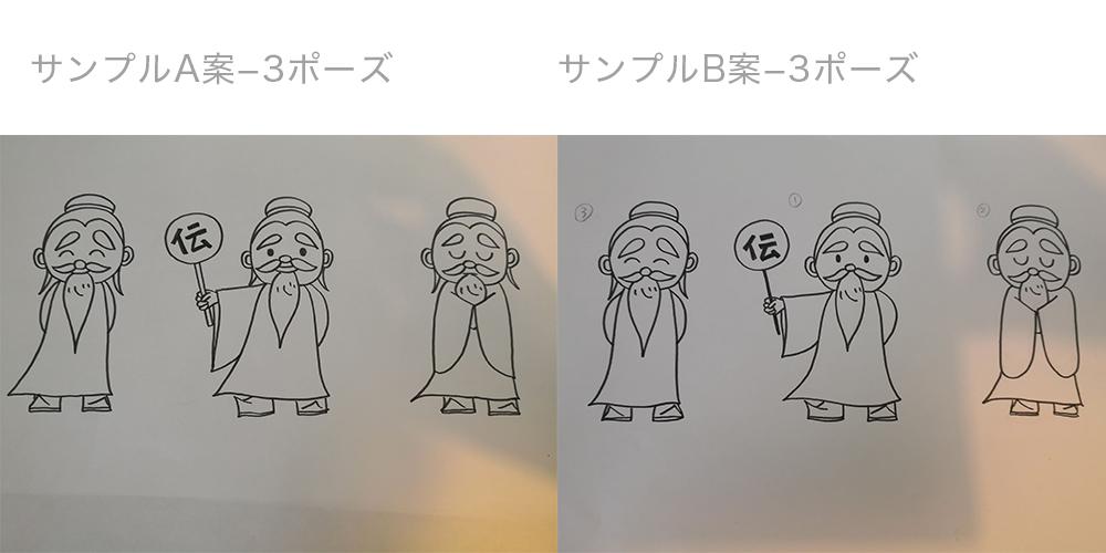 伝心会様キャラクターサンプル案