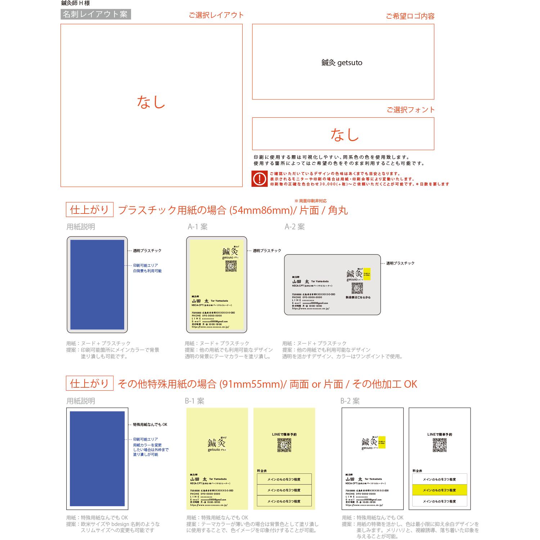 鍼灸 getsuto様名刺レイアウト案